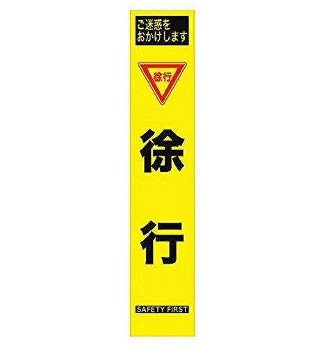 2362100仙台銘板 PXスリムカンバン 蛍光黄色高輝度HYS-10 徐行 鉄枠付き8184816【smtb-s】