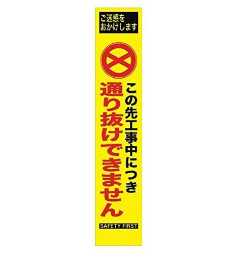 2362290仙台銘板 PXスリムカンバン蛍光黄色高輝度HYS-29この先通り抜けできません8184821【smtb-s】