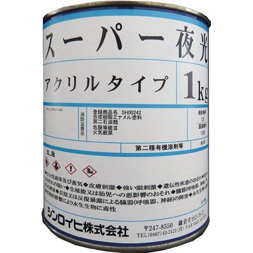 2000YLシンロイヒ スーパー夜光塗料 1kg8186481【smtb-s】