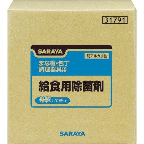 31791サラヤ 給食用除菌剤 20kgBIB7537026