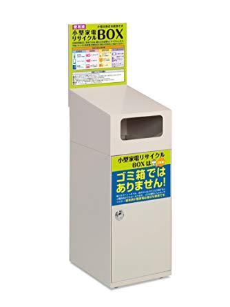 テラモト DS5801470 小電リサイクルボックス 47.5リットル【smtb-s】