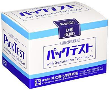 共立理化学研究所 パックテスト(R)簡易水質検査器具 ひ素(低濃度)SPKーAs(D)QR0000746-8675-88【smtb-s】