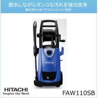 日立工機 家庭用高圧洗浄機 水道接続式 AC100V 1200W 10m高圧ホース付 自吸機能付 FAW110SB【smtb-s】