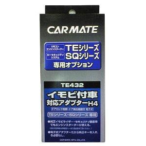 カーメイト(CARMATE) TE432  TE432 イモビツキシャタイオウアダプ【smtb-s】