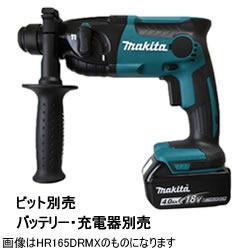 マキタ 充電式ハンマドリル(青) HR164DZK【smtb-s】