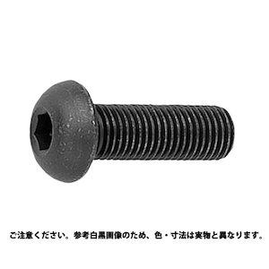サンコーインダストリー 六角穴付きボタンボルト(ボタンキャップスクリュー)(ISO7380)アンブラコ製 5 X 18【smtb-s】