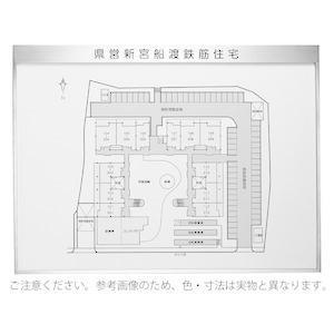 新協和 館内案内板無地 SK-404-1【smtb-s】