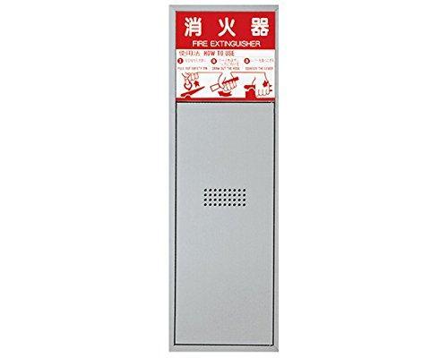 新協和 消火器ボックス(全埋込型)シルバーメタリック SK-FEB-3P【smtb-s】