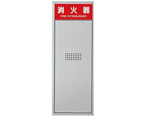 新協和 消火器ボックス(全埋込型)シルバーメタリック SK-FEB-51P【smtb-s】