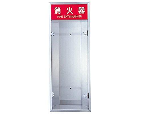 新協和 消火器ボックス(全埋込型)扉型 SK-FEB-22D【smtb-s】