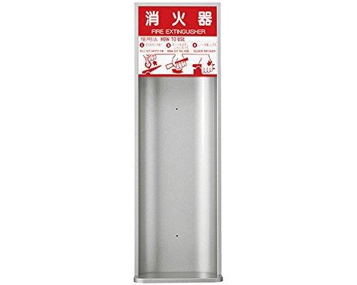 新協和 消火器ボックス(半埋込型)シルバーメタリック SK-FEB-5N【smtb-s】