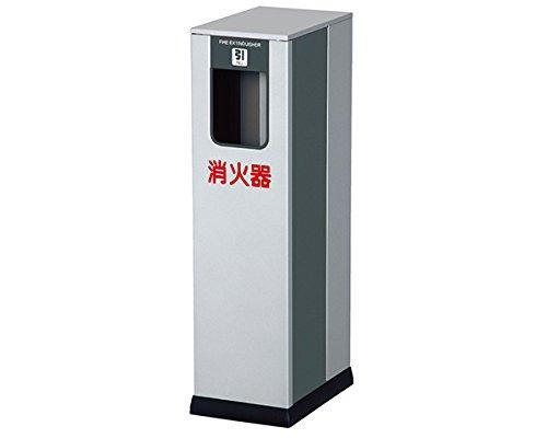 新協和 消火器ボックス(据置型)シルバーメタリック ダークグレー SK-FEB-7【smtb-s】