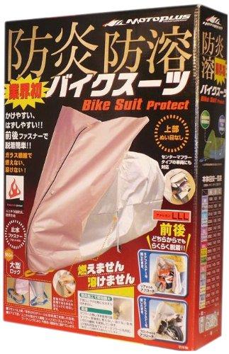 MOTOPLUS バイクスーツプロテクト3L【smtb-s】