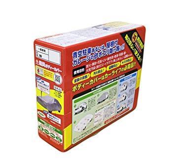 ARADEN(アラデン) アラデン/BB-N8  防炎ボディーカバー 4.31m-4.64m【smtb-s】