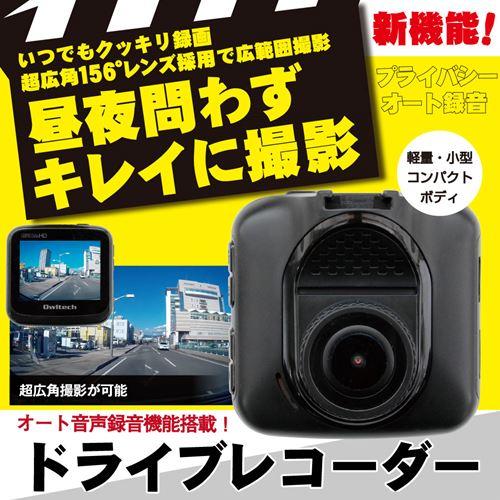オウルテック プライバシーオート録音機能搭載 ドライブレコーダー (OWL-DR04-BK)【smtb-s】