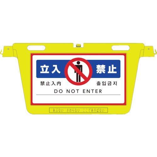 BBD900AReelex 三角コーン用表示板 BIGバリアボード8553129【smtb-s】