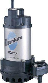 川本製作所 川本 海水用水中ポンプ(チタン&樹脂製) WUZ33260.15TG【smtb-s】