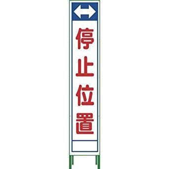 1102304402グリーンクロス ハーフ275 SL立看板 停止位置 HSL‐237648154【smtb-s】