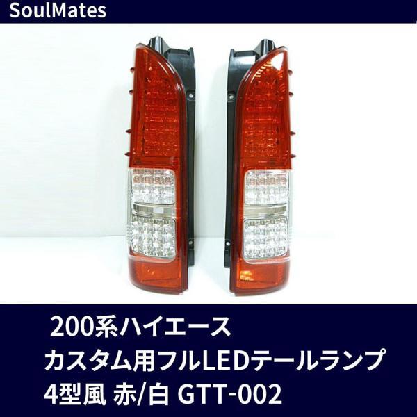 ユニカー(Unicar) SoulMates 200系ハイエース カスタム用フルLEDテールランプ 4型風 赤/白 GTT-002 (1092240)【smtb-s】