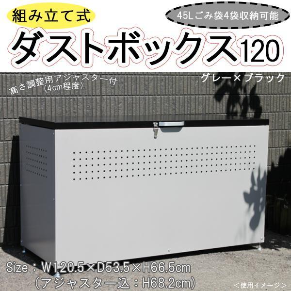 ダイマツ 組み立て式 ダストボックス120 DB-120 グレー×ブラック (1135941)【smtb-s】
