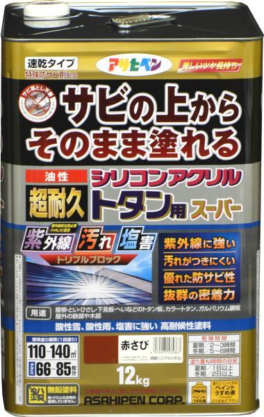 アサヒペン AP 油性超耐久シリコンアクリルトタン 12kg 赤さび【smtb-s】