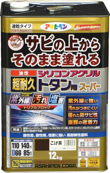 アサヒペン AP 油性超耐久シリコンアクリルトタン 12kg こげ茶【smtb-s】