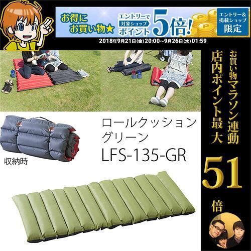 東谷 ロールクッション 【LFS-135GR】 L9【入数:9】【smtb-s】
