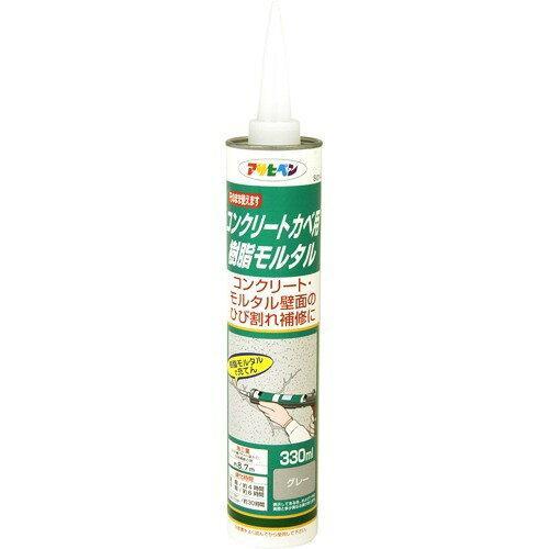 アサヒペン コンクリートカベ用樹脂モルタル330MLS014グレー【入数:20】【smtb-s】