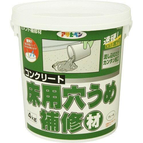 アサヒペン コンクリート床用穴うめ補修材4KGC005グレー系【入数:4】【smtb-s】
