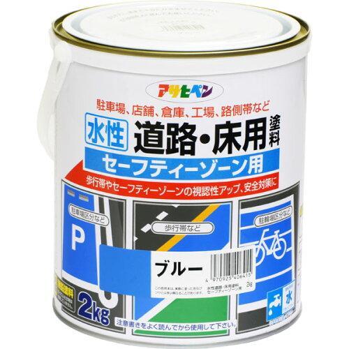 アサヒペン 道路床用塗料セーフティーゾーン用2KGブルー【入数:6】【smtb-s】