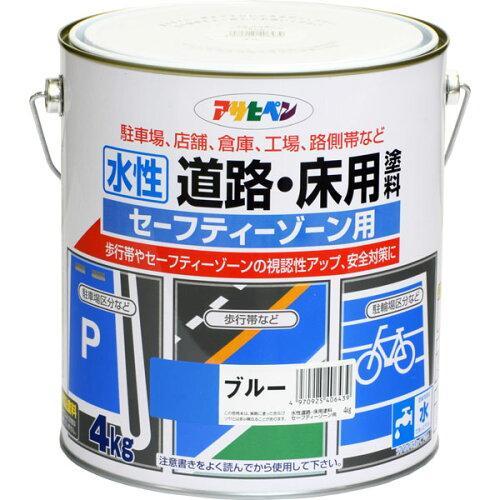 アサヒペン 道路床用塗料セーフティーゾーン用4KGブルー【入数:4】【smtb-s】