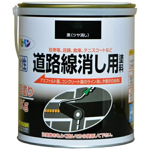 アサヒペン 水性道路線消し用塗料2KG黒【入数:6】【smtb-s】