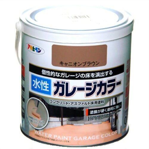 アサヒペン 水性ガレージカラー0.7Lキャニオンブラウン【入数:6】【smtb-s】