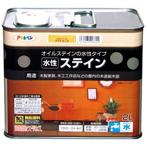 アサヒペン 水性ステイン2Lライトオーク【入数:4】【smtb-s】