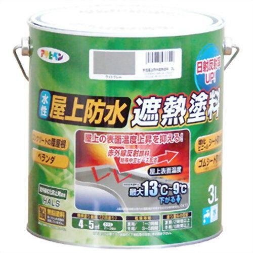 アサヒペン 水性屋上防水遮熱塗料3Lライトグレー【入数:4】【smtb-s】