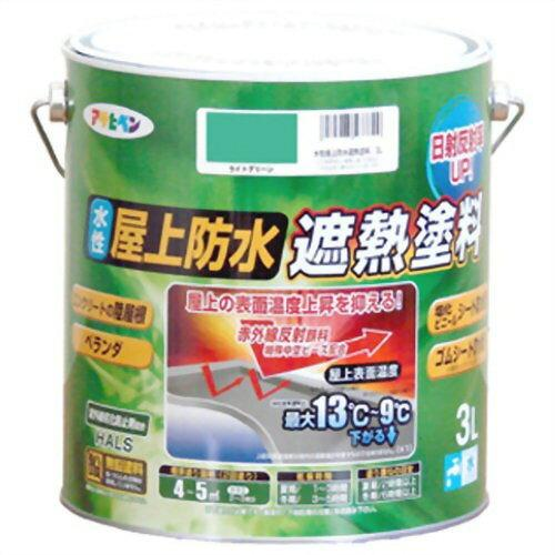アサヒペン 水性屋上防水遮熱塗料3Lライトグリーン【入数:4】【smtb-s】
