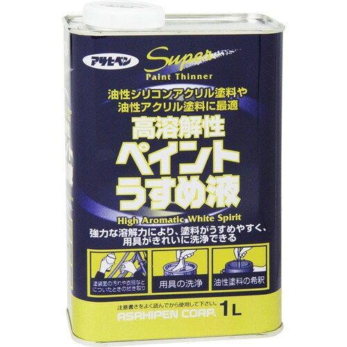 アサヒペン 高溶解性ペイントうすめ液1L【入数:12】【smtb-s】