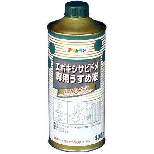アサヒペン エポキシサビドメ用うすめ液400ML【入数:24】【smtb-s】
