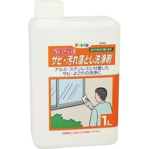 アサヒペン アルミ・ステンレス用洗浄剤1LD059【入数:12】【smtb-s】