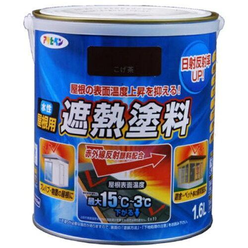 アサヒペン 水性屋根用遮熱塗料1.6Lこげ茶【入数:6】【smtb-s】