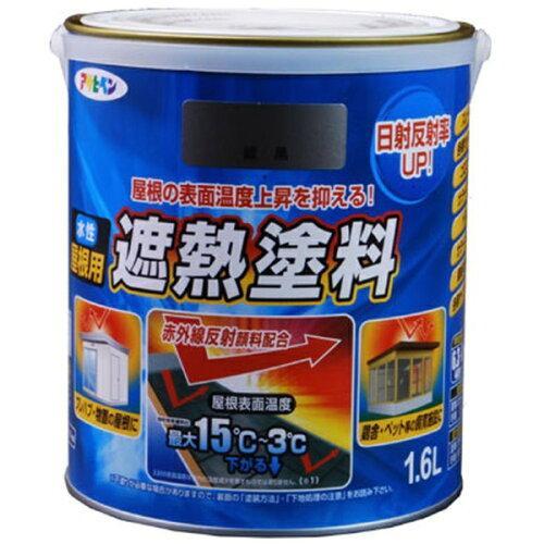 アサヒペン 水性屋根用遮熱塗料1.6L銀黒【入数:6】【smtb-s】