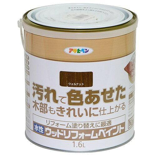 アサヒペン 水性ウッドリフォームペイント1.6Lウォルナット【入数:6】【smtb-s】