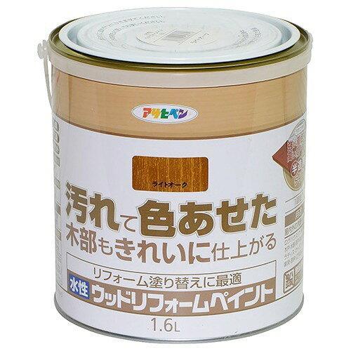 アサヒペン 水性ウッドリフォームペイント1.6Lライトオーク【入数:6】【smtb-s】