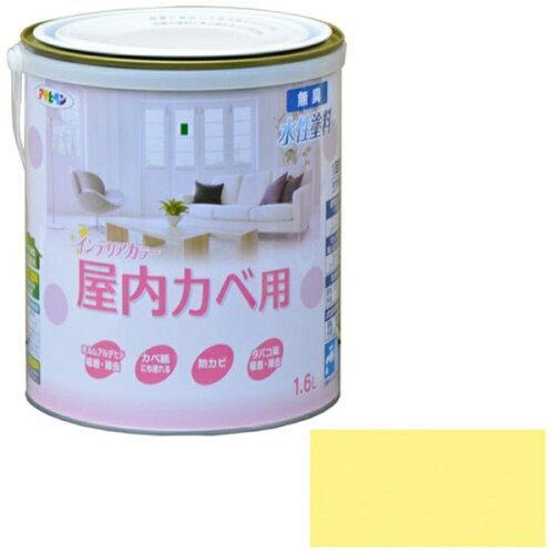 アサヒペン NEW水性インテリアカラー屋内カベ1.6Lパステルイエロー【入数:6】【smtb-s】