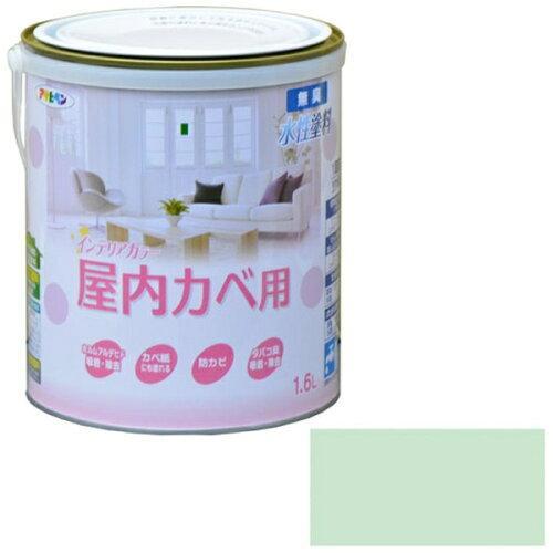 アサヒペン NEW水性インテリアカラー屋内カベ1.6Lパステルグリーン【入数:6】【smtb-s】