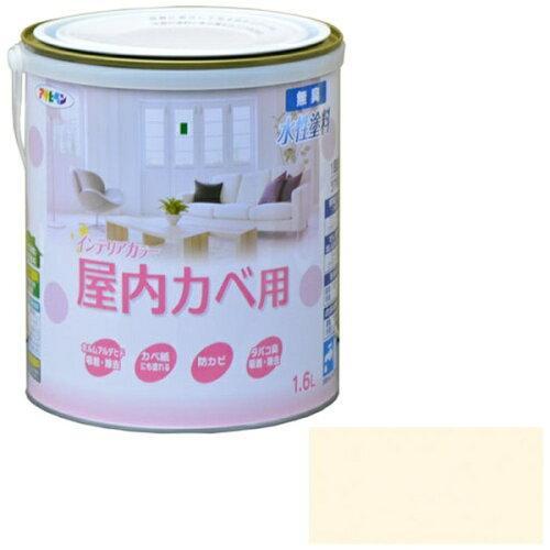 アサヒペン NEW水性インテリアカラー屋内カベ1.6Lライトベージュ【入数:6】【smtb-s】