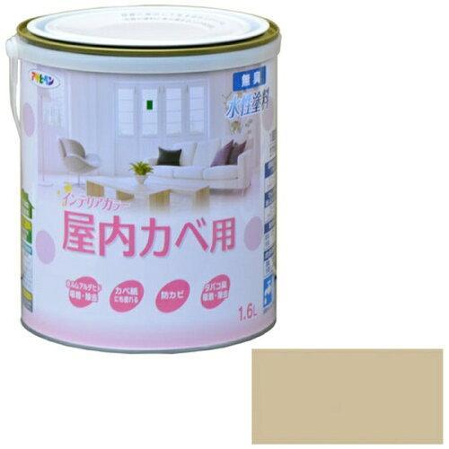 アサヒペン NEW水性インテリアカラー屋内カベ1.6Lエルクベージュ【入数:6】【smtb-s】