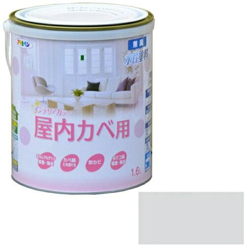 アサヒペン NEW水性インテリアカラー屋内カベ1.6Lグレー【入数:6】【smtb-s】