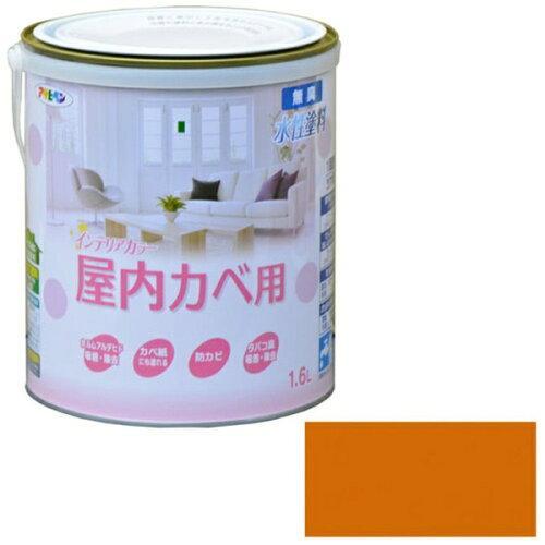 アサヒペン NEW水性インテリアカラー屋内カベ1.6Lパンプキン【入数:6】【smtb-s】