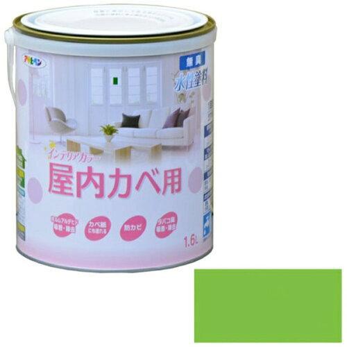 アサヒペン NEW水性インテリアカラー屋内カベ1.6Lスプリンググリーン【入数:6】【smtb-s】
